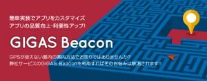 GIGAS Beacon(ギガスビーコン)
