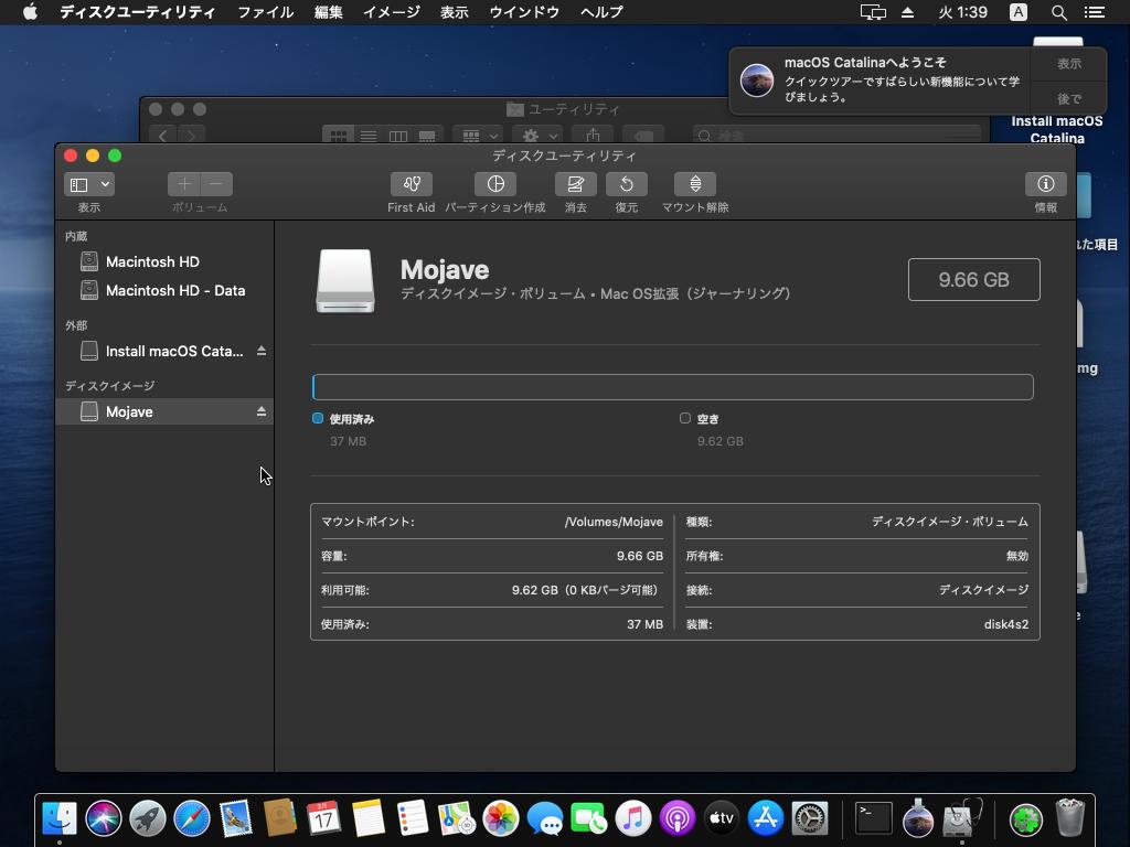 インストール て ため いる この 使用 は macos アプリケーション の は に macos mojave 破損 し できません インストール